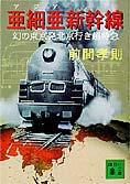 南満州鐵道