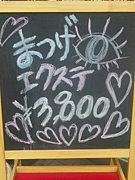 ☆マツエクSalon☆Daisy☆