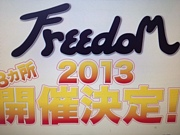 FREEDOM aozora 2013 九州