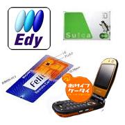 非接触ICカード&電子マネー