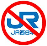 アンチJR西日本