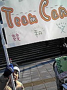 ☆TeamCan☆