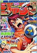 LIGHT WING〜ライトウィング〜