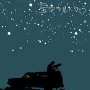 星空を見に行こう