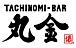 TACHINOMI-BAR 丸金