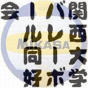関西大学バレー同好会(2部)