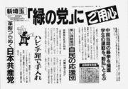 緑の党・日本ボランティア会