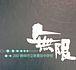 東豊田中学校 2007卒業生(^^ )