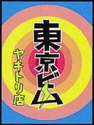 東京ビーム