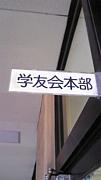 学友会本部