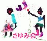 『さゆみ会』