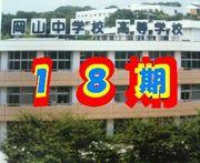 *岡山高校18期*