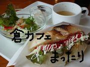 倉敷cafe『カフェ』in岡山
