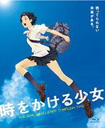 時をかける少女 2006年公開