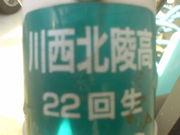 川西北陵22回生