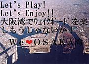 大阪湾でLet's☆ウェイク!!