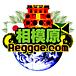 相模原Reggae.com