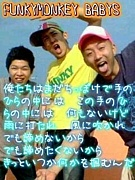 FUNKY MONKEY BABYS★関東★