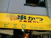 喫茶&串カツのピエロ