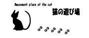 オフ会スペース『猫の遊び場』