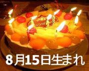 8月15日生まれのヒト!