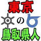 東京の鳥取県人