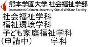 熊本学園大学社会福祉学部