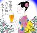 仙台で飲みたいGAYの集い