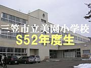 美園小学校同期会−S52年度生