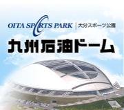 九州石油ドーム