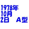 1978年10月2日A型生まれ