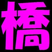 橋本良亮の【橋】