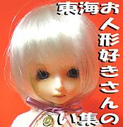 東海お人形好きさんの集い