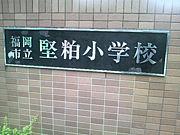 福岡市立 堅粕小学校  (博多区)