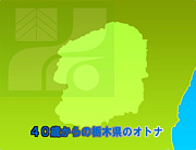 40歳からの栃木県のオトナ