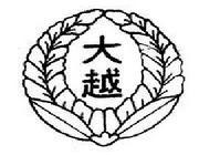藤沢市立大越小学校 | mixiコミ...