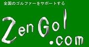 ゴルフでポン(Zengol)