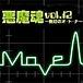 悪魔魂☆聖飢魔II コピバンEVENT