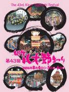 桐生八木節祭