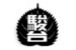 2005年度 駿台 御茶ノ水校舎