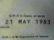 1983/5/21