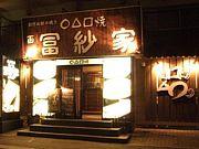 冨紗家 札幌白石店復活を求む会