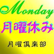 月曜日 Monday