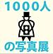 1000人の写真展・下北沢写真祭