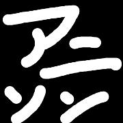 アニソン交流部 IN 高田馬場