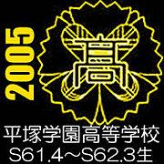 平塚学園05年卒(S61.4-S62.3生)