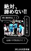 津久井浜ソフトボール部