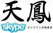 Skypeしながら天鳳