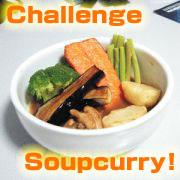 スープカレーを作ってみよう