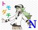 N 【ポケモンBW 】